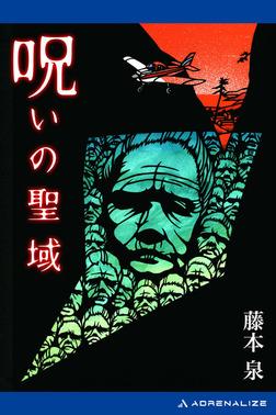 呪いの聖域-電子書籍