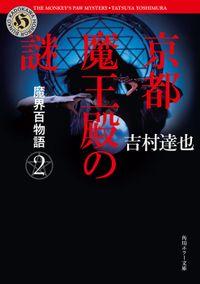 魔界百物語2 京都魔王殿の謎