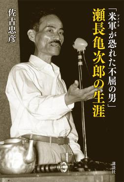 「米軍が恐れた不屈の男」瀬長亀次郎の生涯-電子書籍