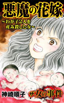 ザ・女の事件 悪魔の花嫁~わが子2人を産み殺した女~-電子書籍