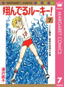 翔んでるルーキー! 7-電子書籍