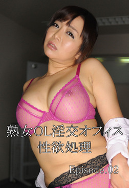 熟女OL淫交オフィス性欲処理 Episode02-電子書籍