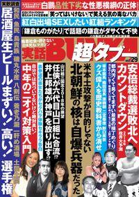 実話BUNKA超タブー vol.29【電子普及版】