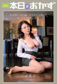 中坊時代の担任を、同窓会だと偽って、犯しまくった教え子達。三咲恭子 本日のおかず