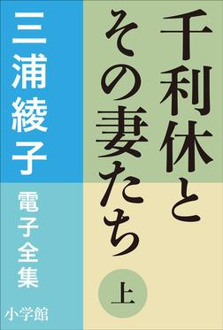 三浦綾子 電子全集 千利休とその妻たち(上)-電子書籍