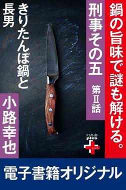 刑事その五2 きりたんぼ鍋と長男-電子書籍