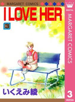 I LOVE HER 3-電子書籍