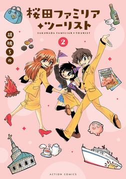 桜田ファミリア◆ツーリスト : 2-電子書籍