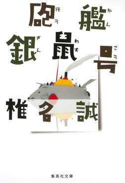 砲艦銀鼠号-電子書籍