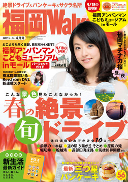FukuokaWalker福岡ウォーカー 2014 4月号-電子書籍