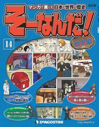 マンガで楽しむ日本と世界の歴史 そーなんだ! 14号