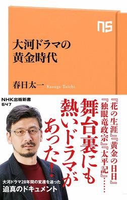 大河ドラマの黄金時代-電子書籍
