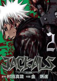 JACKALS ~ジャッカル~ 2巻