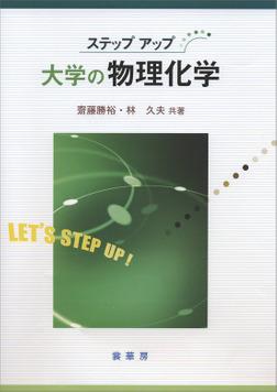 ステップアップ 大学の物理化学-電子書籍