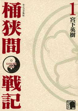 センゴク外伝 桶狭間戦記(1)-電子書籍
