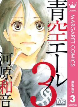 青空エール リマスター版 3-電子書籍