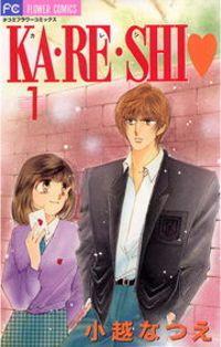KA・RE・SHI(1)
