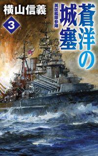 蒼洋の城塞3 英国艦隊参陣