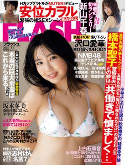週刊FLASH(フラッシュ) 2021年3月9日号(1594号)-電子書籍