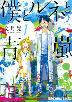 僕とルネと青嵐 1巻-電子書籍
