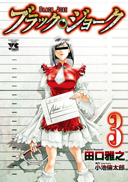 ブラック・ジョーク 3-電子書籍
