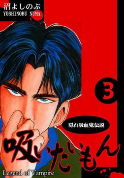 《隠れ吸血鬼伝説》吸いたいもん(3)-電子書籍