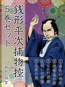 銭形平次捕物控 5巻セット-電子書籍