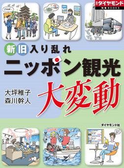 ニッポン観光大変動-電子書籍
