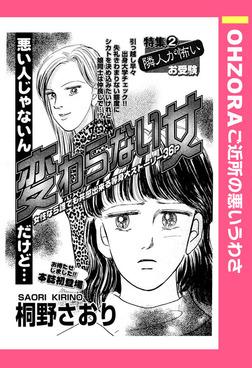 変わらない女 【単話売】-電子書籍