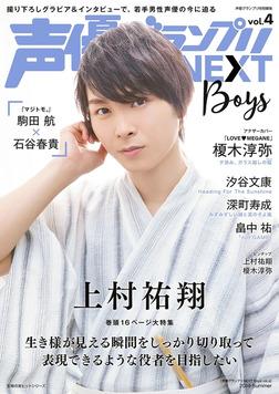 声優グランプリNEXT Boys vol.4-電子書籍