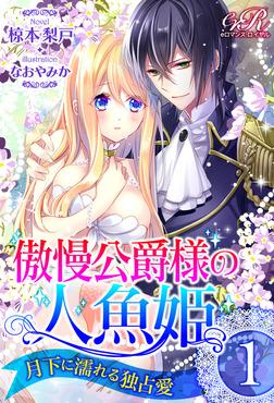 傲慢公爵様の人魚姫[1]月下に濡れる独占愛-電子書籍