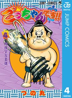 ごっちゃんです!! 4-電子書籍