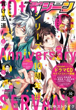 【電子版】月刊コミックジーン 2021年10月号-電子書籍