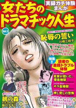 実録ガチ体験まんが 女たちのドラマチック人生Vol.3-電子書籍