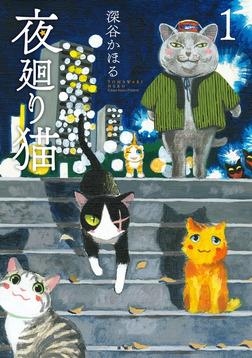 夜廻り猫(1)-電子書籍
