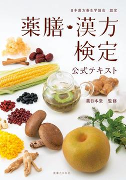 改訂版 薬膳・漢方検定公式テキスト-電子書籍