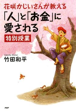 花咲かじいさんが教える「人」と「お金」に愛される特別授業-電子書籍
