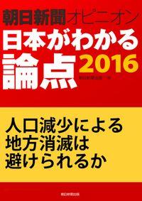 人口減少による地方消滅は避けられるか(朝日新聞オピニオン 日本がわかる論点2016)