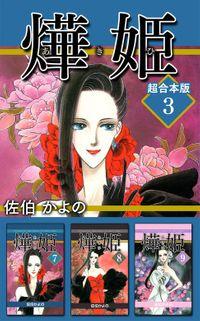 あき姫 超合本版 3巻