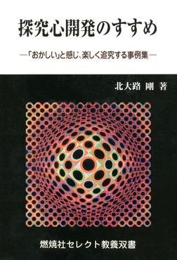 探究心開発のすすめ : 「おかしい」と感じ、楽しく追究する事例集-電子書籍