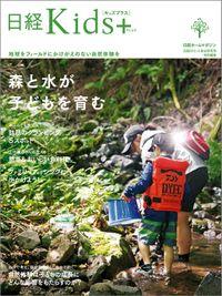 日経Kids+ 森と水が子どもを育む