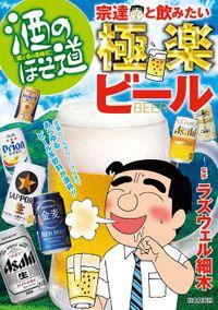 酒のほそ道宗達と飲みたい極楽ビール