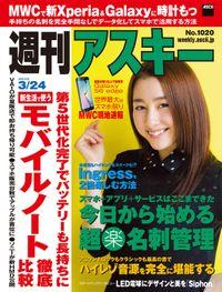 週刊アスキー 2015年 3/24号