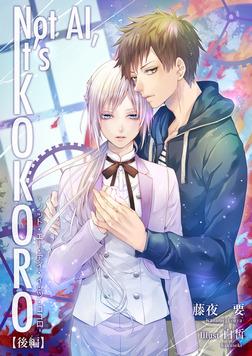 Not AI, It's KOKORO(後編)-電子書籍