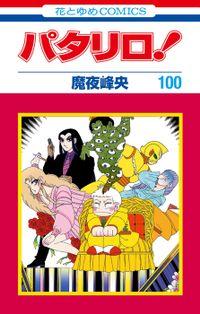 パタリロ! 100巻 (花とゆめコミックス版)