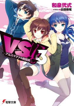 VS!! 3 ―アルスマグナの戦闘員― 【電子特別版】-電子書籍