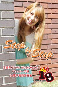 【古着系アイドル18(Ichi-Hachi)】Step by Step~アシュリー千帆 1st電子書籍写真集~