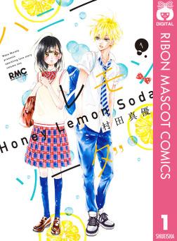 ハニーレモンソーダ 1-電子書籍