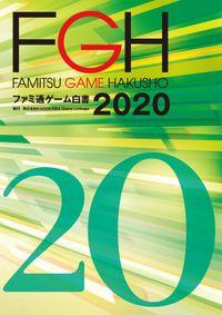 ファミ通ゲーム白書2020