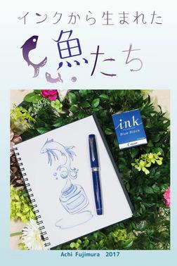 インクから生まれた魚たち-電子書籍